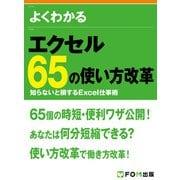よくわかる エクセル65の使い方改革 知らないと損するExcel仕事術(FOM出版) [電子書籍]