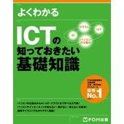 よくわかる ICTの知っておきたい基礎知識(FOM出版) [電子書籍]