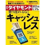 週刊ダイヤモンド 18年9月29日号(ダイヤモンド社) [電子書籍]