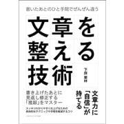 文章を整える技術(ごきげんビジネス出版) [電子書籍]