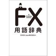 FX用語辞典(幻冬舎) [電子書籍]