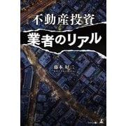 不動産投資業者のリアル(幻冬舎) [電子書籍]