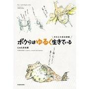 ゆるふわ昆虫図鑑 ボクらはゆるく生きている(KADOKAWA) [電子書籍]