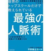 世界のトップスクールだけで教えられている 最強の人脈術(KADOKAWA) [電子書籍]