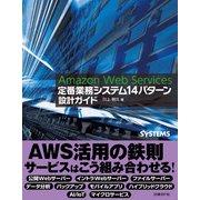 Amazon Web Services 定番業務システム14パターン 設計ガイド(日経BP社) [電子書籍]