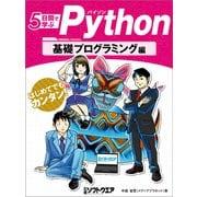 5日間で学ぶPython 基礎プログラミング編(日経BP社) [電子書籍]