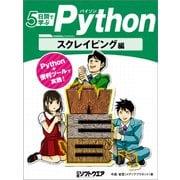 5日間で学ぶPython スクレイピング編(日経BP社) [電子書籍]
