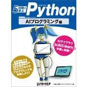 5日間で学ぶPython AIプログラミング編(日経BP社) [電子書籍]