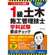 1級土木施工管理技士学科試験 要点チェック 平成30年版(秀和システム) [電子書籍]