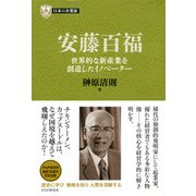日本の企業家11 安藤百福 世界的な新産業を創造したイノベーター(PHP研究所) [電子書籍]