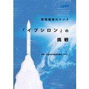 新型固体ロケット「イプシロン」の挑戦(毎日新聞出版)(PHP研究所) [電子書籍]