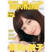 週刊 東京ウォーカー+ 2018年No.39 (9月26日発行)(KADOKAWA) [電子書籍]