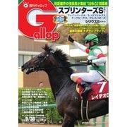 週刊Gallop(ギャロップ) 9月30日号(サンケイスポーツ) [電子書籍]