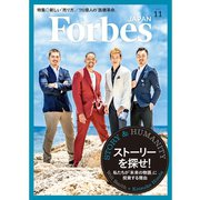 ForbesJapan 2018年11月号(リンクタイズ) [電子書籍]