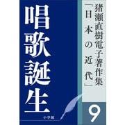 猪瀬直樹電子著作集「日本の近代」第9巻 唱歌誕生 ふるさとを創った男(小学館) [電子書籍]