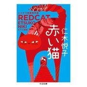 赤い猫 ──ミステリ短篇傑作選(筑摩書房) [電子書籍]
