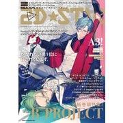 2D☆STAR Vol.12(主婦と生活社) [電子書籍]