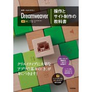 世界一わかりやすい Dreamweaver 操作とサイト制作の教科書 CC対応(技術評論社) [電子書籍]