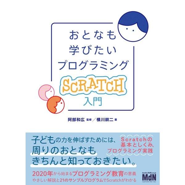 おとなも学びたいプログラミング Scratch入門(エムディエヌコーポレーション) [電子書籍]