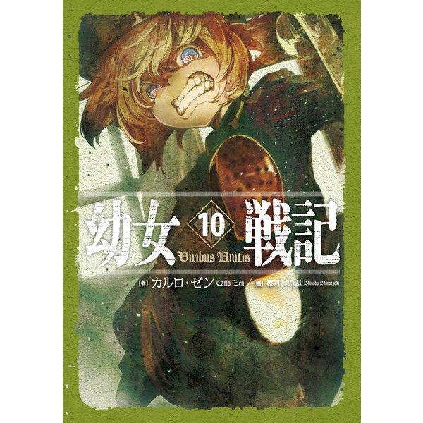 幼女戦記 10 Viribus Unitis(KADOKAWA) [電子書籍]