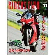 RIDERS CLUB 2018年11月号 No.535(エイ出版社) [電子書籍]