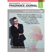 フレグランスジャーナル (FRAGRANCE JOURNAL) No.459(フレグランスジャーナル社) [電子書籍]