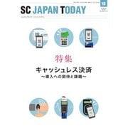SC JAPAN TODAY 2018年10月号(日本ショッピングセンター協会) [電子書籍]