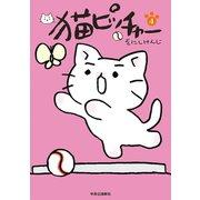 猫ピッチャー 4(中央公論新社) [電子書籍]