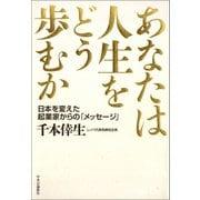あなたは人生をどう歩むか 日本を変えた起業家からの「メッセージ」(中央公論新社) [電子書籍]