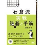 石倉流 実戦詰碁と手筋(マイナビ出版) [電子書籍]
