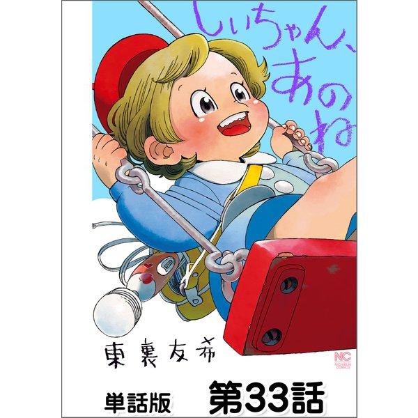 しいちゃん、あのね【単話版】 第33話(日本文芸社) [電子書籍]