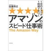 1日のタスクが1時間で片づく アマゾンのスピード仕事術(KADOKAWA) [電子書籍]