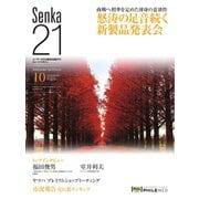 Senka21 2018年10月号(音元出版) [電子書籍]