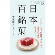 日本百銘菓(NHK出版) [電子書籍]