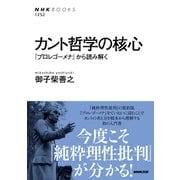 カント哲学の核心 「プロレゴーメナ」から読み解く(NHK出版) [電子書籍]