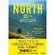 NORTH 北へ アパラチアン・トレイルを踏破して見つけた僕の道(NHK出版) [電子書籍]