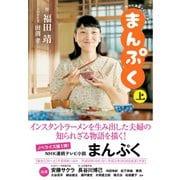 NHK連続テレビ小説 まんぷく 上(NHK出版) [電子書籍]