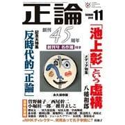 月刊正論2018年11月号(日本工業新聞社) [電子書籍]