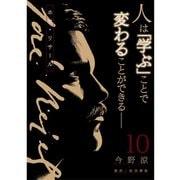 ホセ・リサール【分冊版】10話(TORICO) [電子書籍]