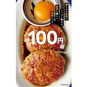 ほぼ100円飯 家にある材料でソッコー作れる最高に楽しい節約レシピ(KADOKAWA) [電子書籍]