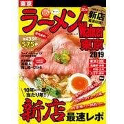 ラーメンWalker東京2019(KADOKAWA / 角川マガジンズ) [電子書籍]