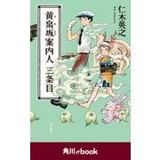 黄泉坂案内人 三条目 (角川ebook)(KADOKAWA) [電子書籍]