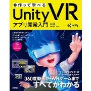 作って学べる Unity VR アプリ開発入門(技術評論社) [電子書籍]