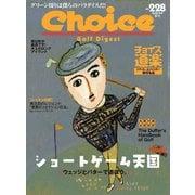 Choice(チョイス) 2018年秋号(ゴルフダイジェスト社) [電子書籍]