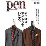 Pen(ペン) 2018年10/15号(CCCメディアハウス) [電子書籍]