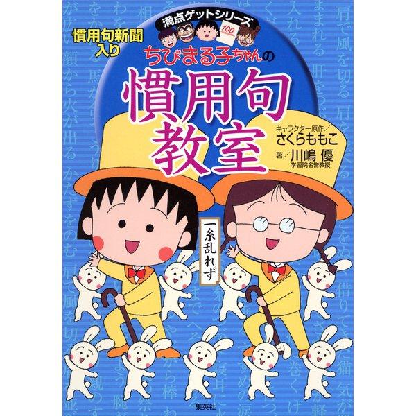 満点ゲットシリーズ ちびまる子ちゃんの慣用句教室(集英社) [電子書籍]