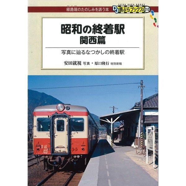 昭和の終着駅 関西篇(交通新聞社) [電子書籍]