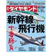 週刊ダイヤモンド 18年10月6日号(ダイヤモンド社) [電子書籍]