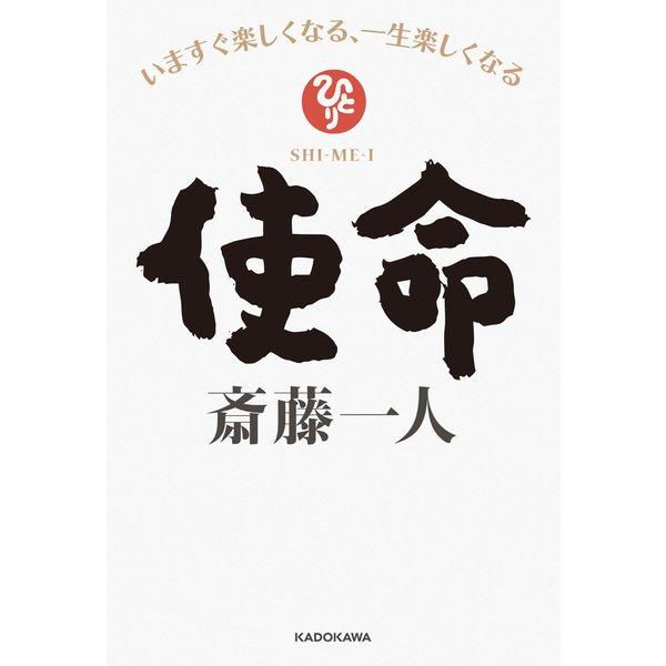 使命 いますぐ楽しくなる、一生楽しくなる【電子特典付き】(KADOKAWA) [電子書籍]