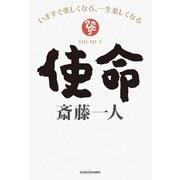 使命 いますぐ楽しくなる、一生楽しくなる【電子特典付き】(KADOKAWA / 中経出版) [電子書籍]